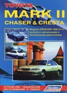 Книга по ремонту Toyota chaser mark2 cresta