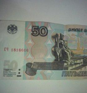 50 рублей с красивым номером...
