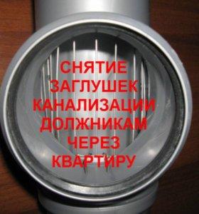 Снять заглушку канализации Пушкино королев мытищи