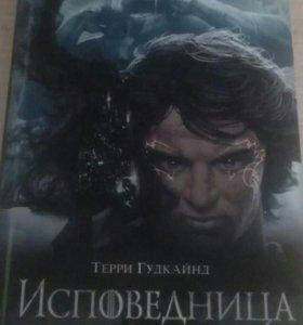 """Книга """"Легенда об искателе"""""""