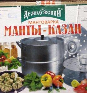 Мантоварка манты-казан демидовский 34 см 15 литров