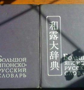 Большой японско-русский словарь в двух томах