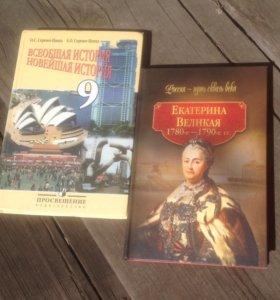 Книги истории