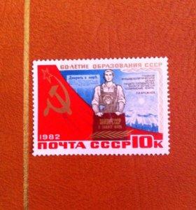 Почтовая марка СССР 1982
