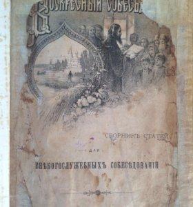 Библейская книга 1893года