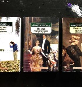 Книги Фицджеральда