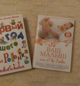 Книжки Ваш малыш, Детские