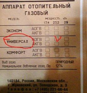 Жуковский котел на 200 кв.м НОВЫЙ!!!