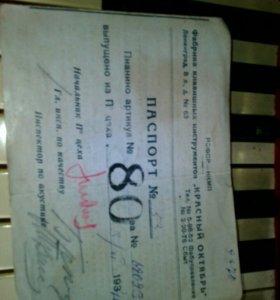 Пианино 1941гв.бесплатно