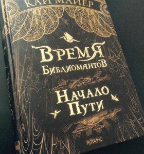 """Продам книгу """"Время Библиомантов"""" Кай Майер.✨"""