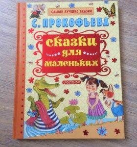 Сказки. Книга для детей. С. Прокофьева. Новая