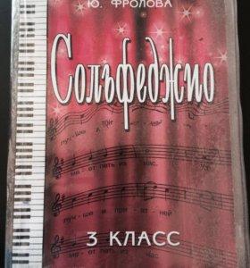 Продам учебник! Для детей учащихся в муз.школе.