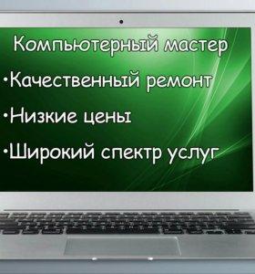 Компьютерный мастер. Ремон ноутбуков и компьютеров