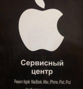 Выездной ремонт техники Apple(iPhone/iPad/Mac)