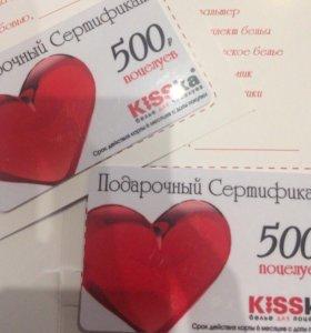 Продам 2 Сертификата в Kisska