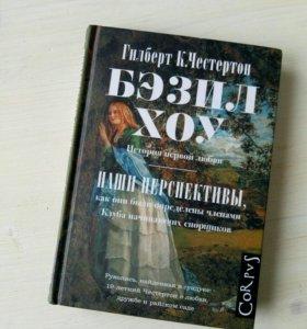 Книга  Честертон Г.К. Бэзил Хоу.