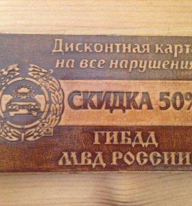 """Сувенир """"дисконтная карта"""" - подарок водителю"""