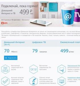 Домашний интернет МГТС