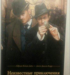 """Книга """"Неизвестные приключения Шерлока Холмса"""""""