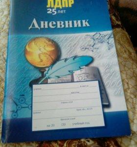 Дневник в идеальном состоянии