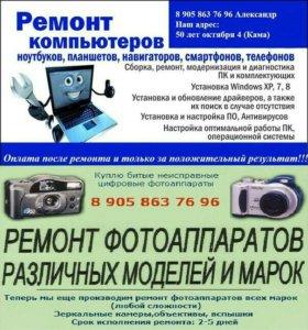Ремонт телефонов, планшетов, ноутбуков, Пк