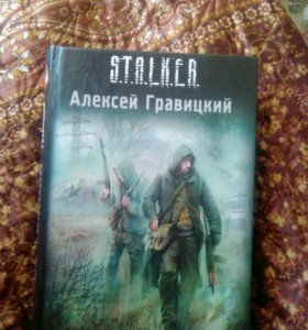 S.T.A.L.K.E.R. В Зоне Тумана.