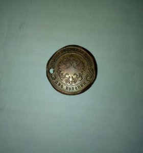 Монета царская 1903года 2копейки
