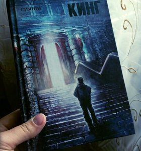"""Книга """"Сияние""""-Стивен Кинг"""