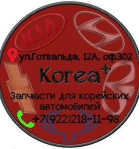 Запчасти для ТО/ Kia,Hyundai , Daewoo, Ssang Yong