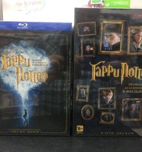 Гарри Поттер DVD/BLU-RAY. 8 фильмов