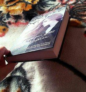 """Книга """"Мы с истекшим сроком годности""""-Стейс Крамер"""