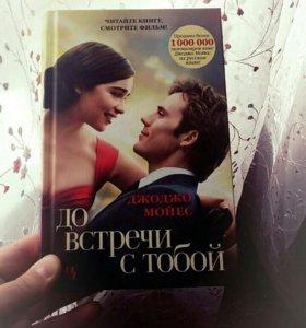 """Книга """"До встречи с тобой""""-Джоджо Мойес"""
