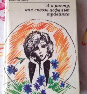Книжка детская ( стихи)