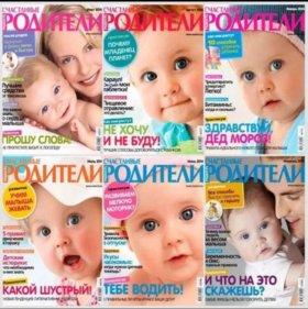 Журналы о детях