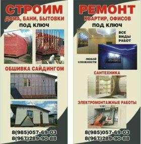 Строительство домов и отделочных работ под ключ