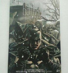"Комиксы ""DC comics"". Бэтмен"