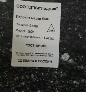 Паронит 0.4мм