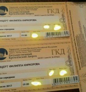 Билеты на 27 чт концерт Киркоров шоу я