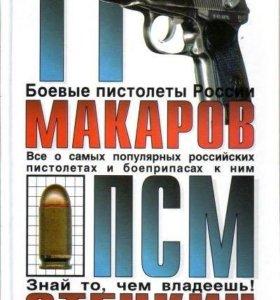 """Книга """"Боевые пистолеты России"""""""