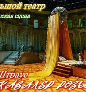 Билеты в Большой театр Историческая сцена