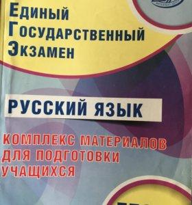 Справочный материал ЕГЭ по русскому
