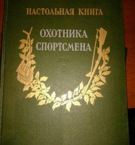 Настольная книга охотника спортсмена Т-1