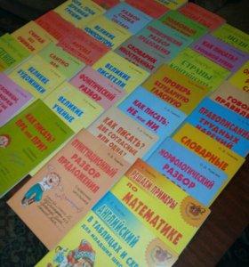 Справочная литература для школьника