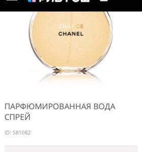 Chanel Chance, оригинал