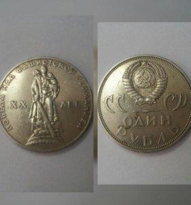 Советские рубли! 4шт.