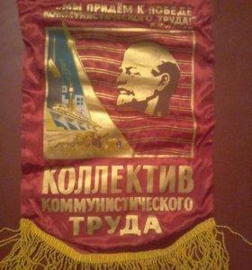Вымпел СССР