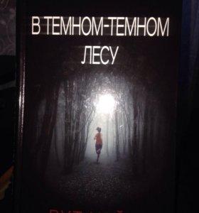 Книга детектив 16+