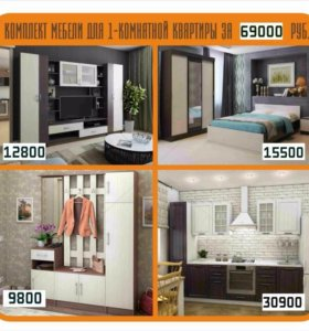 Комплект мебели для 1-комнатной квартиры