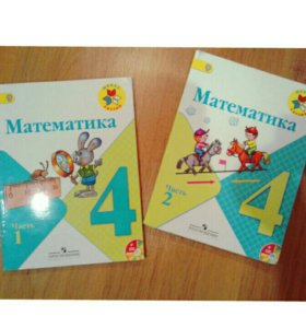 Учебники 4 класс по математике