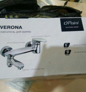 Смеситель для ванны Verona новый
